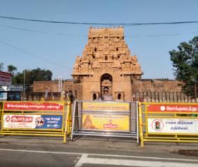 tanjur-big-temple-closed