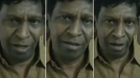 vadivelu-speech-about-vivek-demise