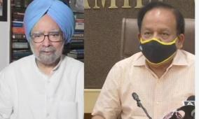 vardhan-slams-manmohan-singh-says-cong-ruled-states-busy-raising-doubts-about-vaccines