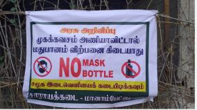 no-mask-no-alcohol-puducherry-division
