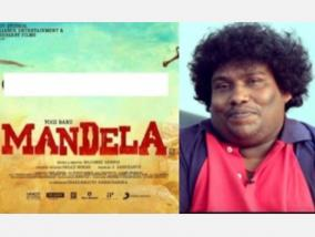 mandela-film-starring-yogi-babu-high-court-notice-on-re-censorship-case
