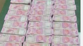 fake-currency-notes-seized-in-covai