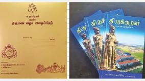 tirukural-text-with-wedding-invitation