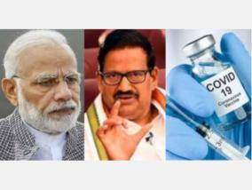 rs-30-000-crore-set-aside-by-parliament-to-pay-for-vaccination-ks-alagiri-appeals-to-pm
