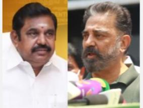 all-party-meeting-to-keep-parties-cooperating-to-open-sterlite-plant-kamal-haasan-review