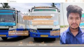 tamilvandi-com-for-government-bus-travel