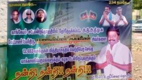 the-aiadmk-candidate-won-the-constituency-by-a-margin-of-13-483-votes