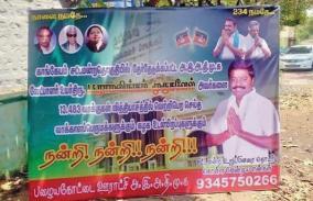 admk-banner