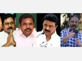 exit-results-released-this-evening-who-is-going-to-rule-tamil-nadu-who-will-win-in-5-states