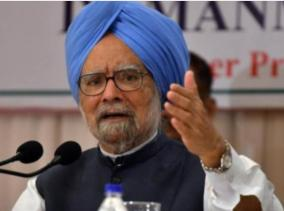 manmohan-singh-discharged-from-aiims-trauma-centre