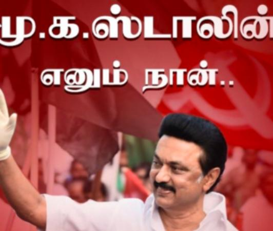 wishes-pour-in-for-mk-stalin