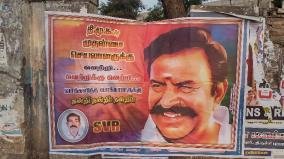 dmk-success-poster-in-trichy