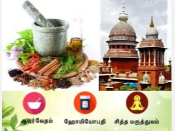 corona-spread-siddha-ayurveda-homeopathy-specialty-hospitals-across-the-district-public-welfare-case-in-the-high-court