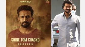 shine-tom-chacko-onboard-in-thalapathy-65