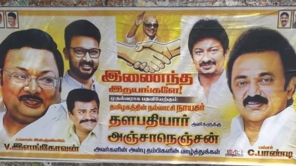 m-k-azhagiri-supporters-stick-posters-praising-m-k-stalin
