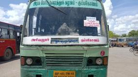 free-bus-ride-in-ariyalur