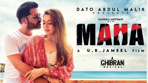 mahaa-director-clarifies-about-release
