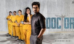 kjr-studios-rajesh-about-doctor-movie-release