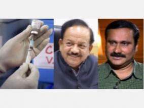 accelerate-the-work-of-the-chengalpattu-vaccine-center-anbumani-letter-to-the-union-minister