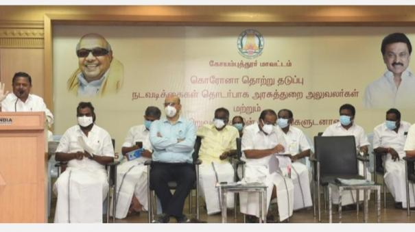 corona-prevention-task-force-in-coimbatore-aiadmk-mlas-including-sp-velumani-with-dmk-ministers