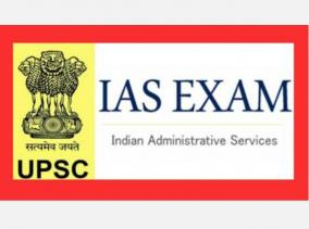 postponement-of-prelims-examination-for-ias-ips-administration-upsc-announcement