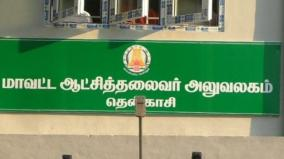 tenkasi-collector-inaugurates-unified-command-centre
