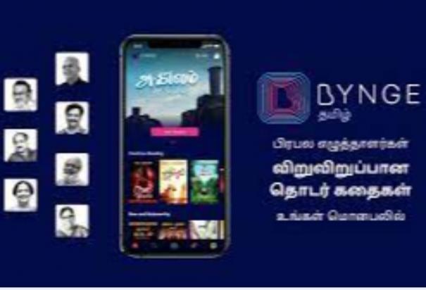 bynge-app-for-tamil-literature