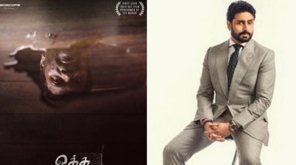 abhishiek-bachchan-in-oththa-seruppu-hindi-remake