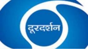 doordarshan-international