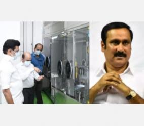 chengalpattu-vaccination-complex-should-be-provided-to-the-government-of-tamil-nadu-anbumani-urges-the-central-government