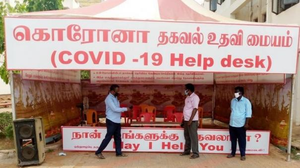 help-desk-at-gh-for-covid-patient-relatives