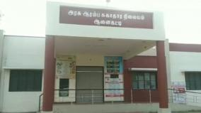 will-a-permanent-doctor-be-appointed-and-treated-at-the-anaikatti-government-primary-health-center-indigenous-people-expect