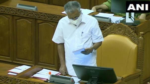 kerala-assembly-passes-resolution-to-call-back-lakshadweep-administrator-asks-centre-to-intervene