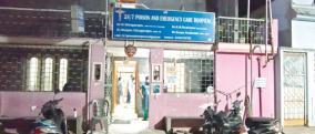 tirupathur-hospital-sealed