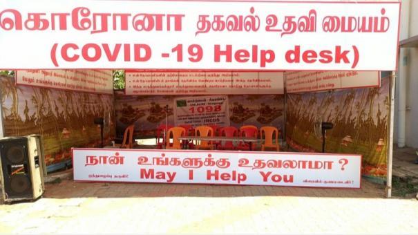 covid-help-desk-in-sivagangai-fails