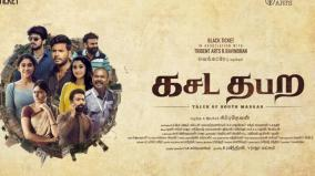 venkat-prabhu-production-movies-in-ott