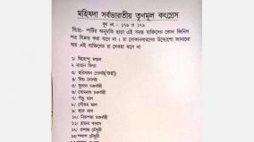 wesbt-bengal-bjp-leaders