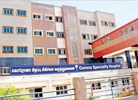 madurai-government-hospital