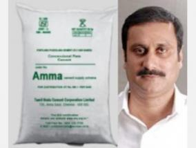 government-amma-cement-to-control-cement-prices-anbumani-ramadas-insists