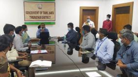 tirupathur-collector-order-to-micro-finance-companies