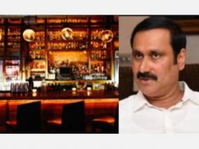 will-the-government-decide-to-open-private-bars-law-and-order-problem-will-increase-anbumani-ramadas-protest
