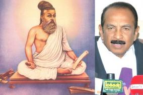 thiruvalluvar-painting-should-be-featured-everywhere-again-vaiko-insists