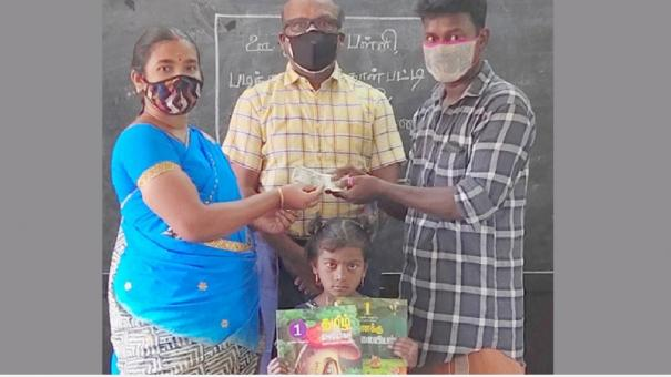 virudhunagar-government-school-teacher-gives-rs-1000-as-gift-to-parents-who-put-their-children-in-his-school