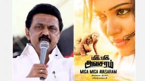 miga-miga-avasaram-team-thanked-tamilnadu-cm