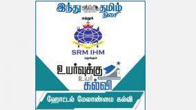 hindu-tamil-thisai-srm-institute-of-hotel-management-in-uyarvukku-uyaralvi-event-hotel-management-education