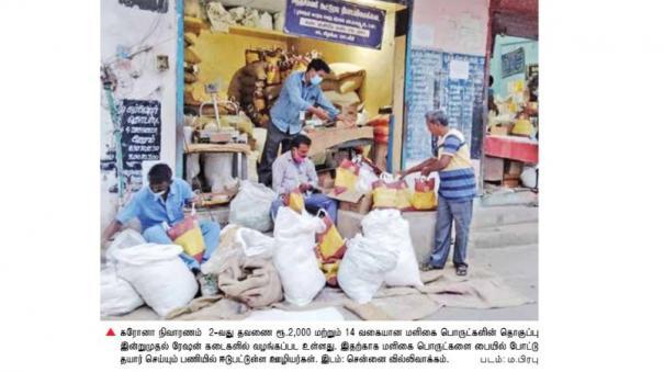 ration-shops