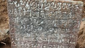 chola-period-inscription-found-in-villupuram