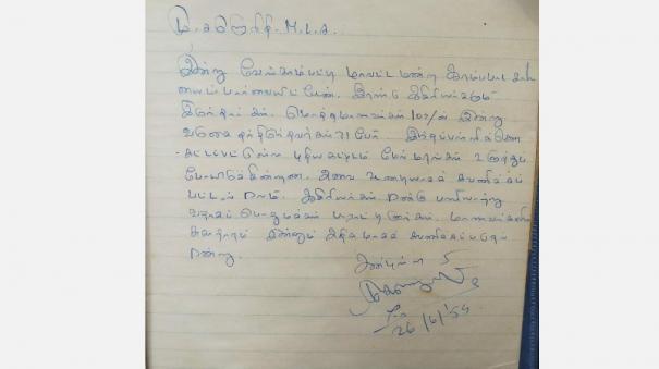 karur-collector-shares-karunanidhi-note