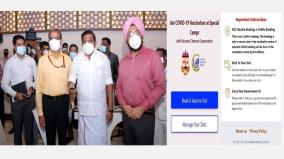 internet-registration-to-avoid-congestion-at-the-vaccination-center-chennai-corporation-notice