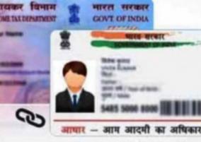 deadline-to-link-aadhaar-card-pan-card-extended